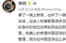 徐亮:孙继海所说都是实话 中国足球缺少太多真实