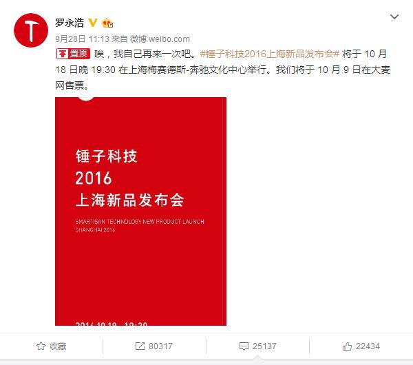 锤子新品发布在即 罗永浩称做机虽累这四年最幸福