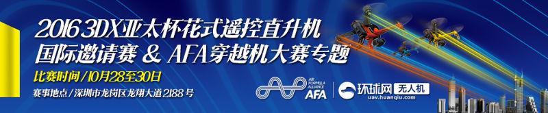 2016 3DX亚太杯花式遥控直升机国际邀请赛 & AFA穿越机大赛