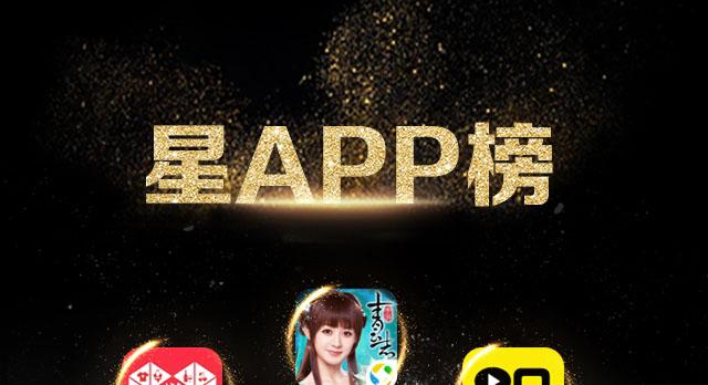 """腾讯应用宝发布""""星APP""""9月榜 """"APP依赖症""""用户加剧"""