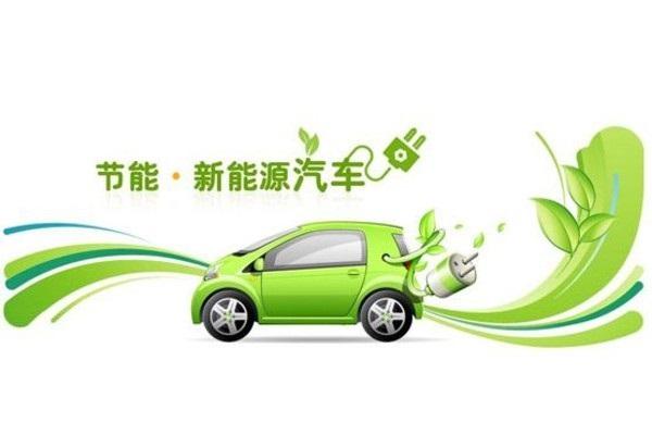 甘肃:2020年全省推广应用新能源汽车要超过3万辆