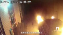 轿车半夜烧成框架,系人为纵火