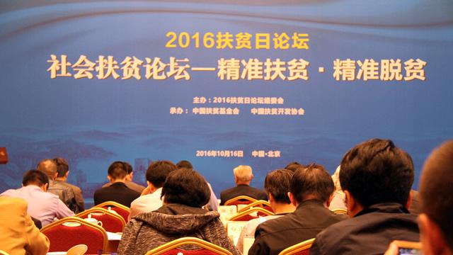 2016扶贫日论坛——社会扶贫论坛在京顺利举行