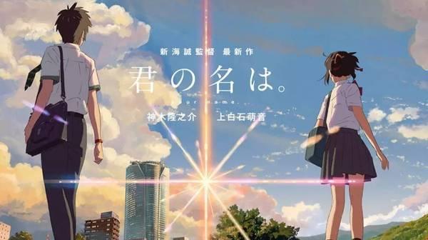 新海诚动画电影《你的名字》票房超10亿人民币