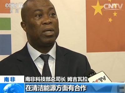南非科技部总司长:期待与中国加深科技创新领域合作