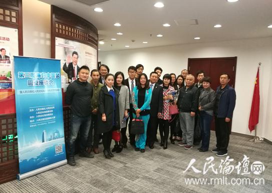 人民日报社人民论坛首期海归思想参会在京举办