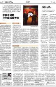 民国国库只有10元 孙中山为何敢批29万军饷?