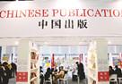 中国国际出版集团出征法兰克福书展