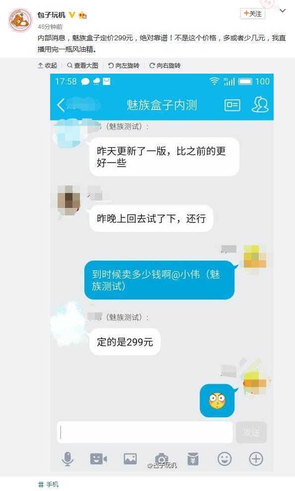 魅族电视盒子首曝:定价299