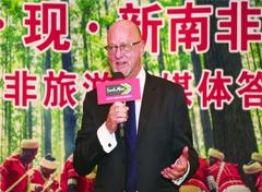 南非旅游部部长专访:用极致体验助力中国市场转型