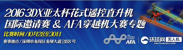 3DX亚太杯花式遥控直升机国际邀请赛&AFA穿越机赛