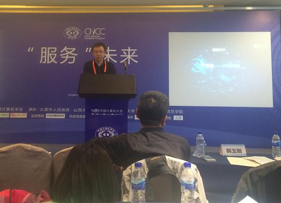360人工智能专家韩玉刚:我们是安全+智能的公司