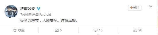 济南中学发生持刀砍人事件 人质被成功解救