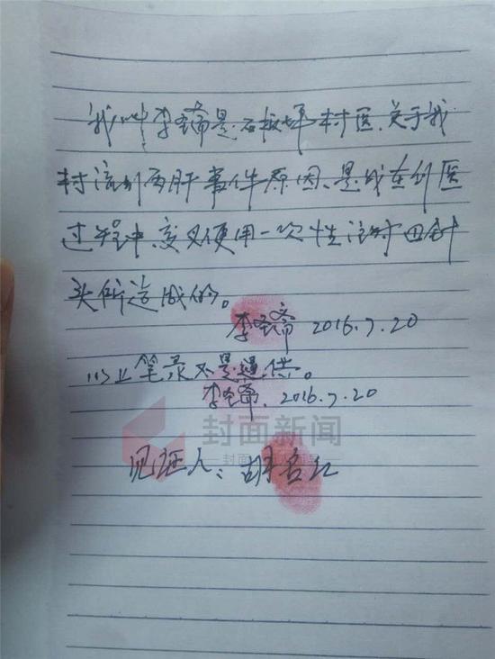 湖南丙肝村调查结果:村医共用针头被移送警方