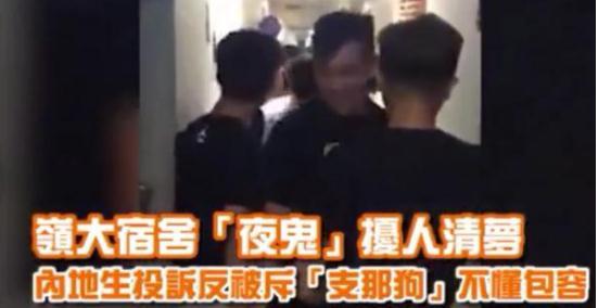 """内地生投诉香港学生宿舍彻夜喧闹 被辱称""""支那狗""""(图)"""