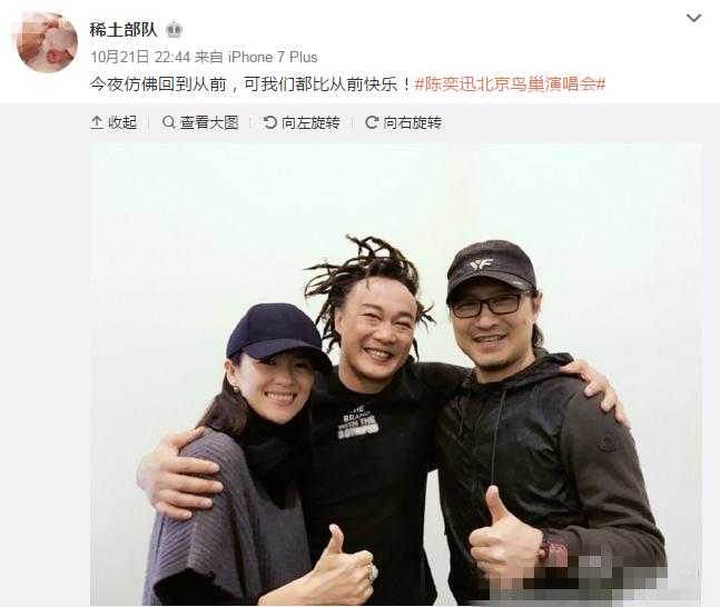 汪峰夫妇去看陈奕迅演唱会 称:比从前更快乐