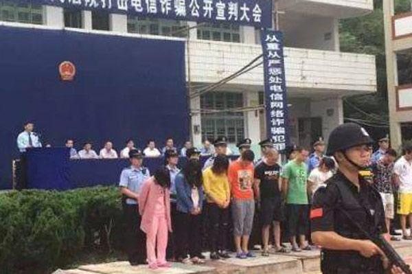 福建安溪公开宣判11名诈骗犯 千人围观