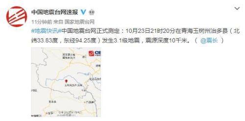 青海玉树州治多县发生3.1级地震 震源深度10千米