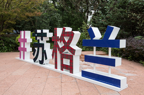 苏格兰上海举办展示会 望扩大中国与苏格兰贸易关系
