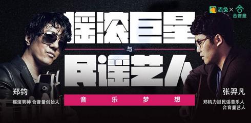 郑钧旗下合音量艺人现身赤兔App 为年轻音乐人呐喊