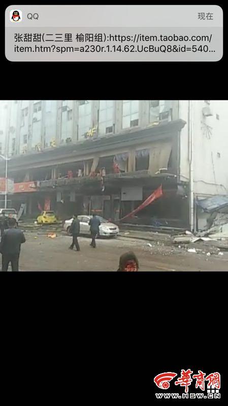 陕西榆林发生爆炸 当地人称与私藏炸药有关(图)