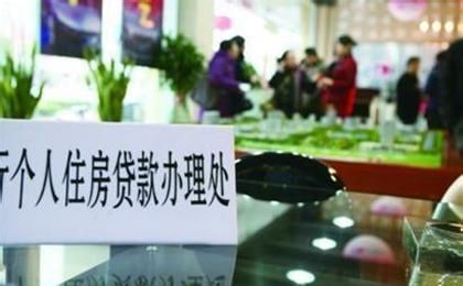 多家银行表示未暂停个人房贷业务