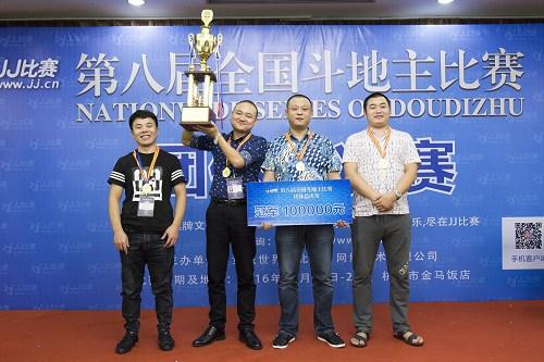 JJ比赛巅峰之战完美落幕 团体总冠军诞生!