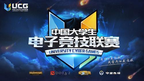 UCG南赛区比赛接近尾声 广州收官战角逐冠军