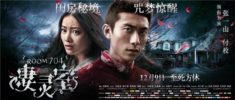 《凄灵室》定档12月9日 张一山首次惊悚SHOW
