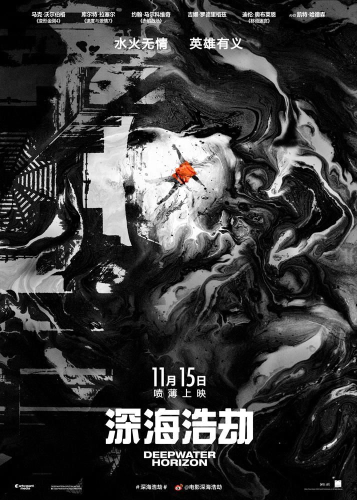 """《深海浩劫》11.15上映 水火交加现""""惊世之难"""""""
