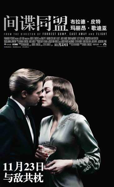 皮特将来华宣传新片 《间谍同盟》发中文版海报