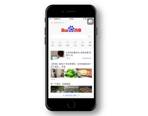 手机百度王昊:让用户更快更精准的找到所求