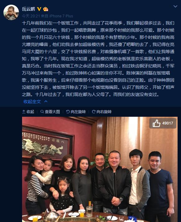 岳云鹏发文回忆往事 不忘初心与饭馆旧同事吃饭