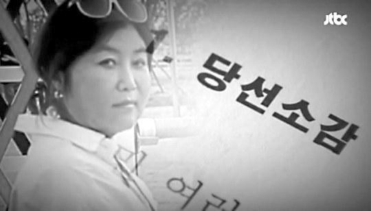韩国女总统朴槿惠丈夫