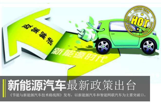 新能源汽车技术路线图发布:明确研究方向