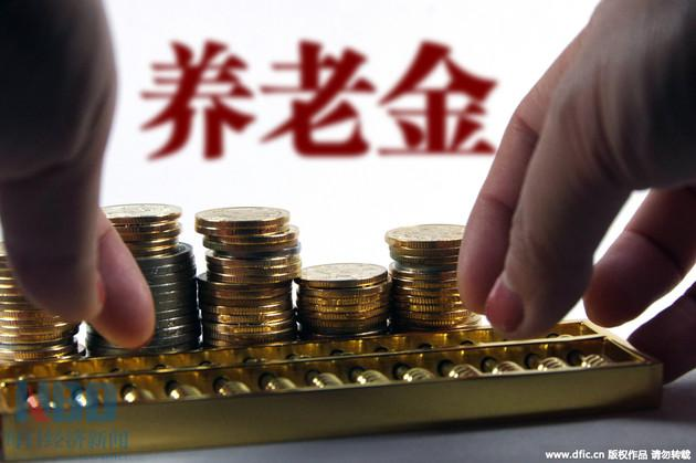 首批养老金投资规模约2000亿元 部分省市提出意向