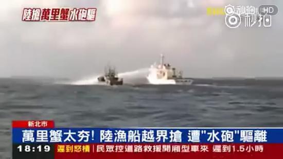 """台媒:大陆渔船""""越界""""捕鱼 遭台方水炮射击"""