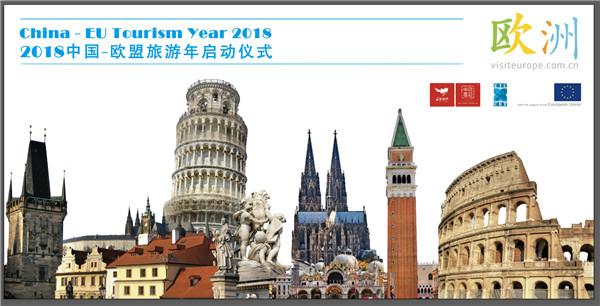2018中国-欧盟旅游年启动仪式在京召开