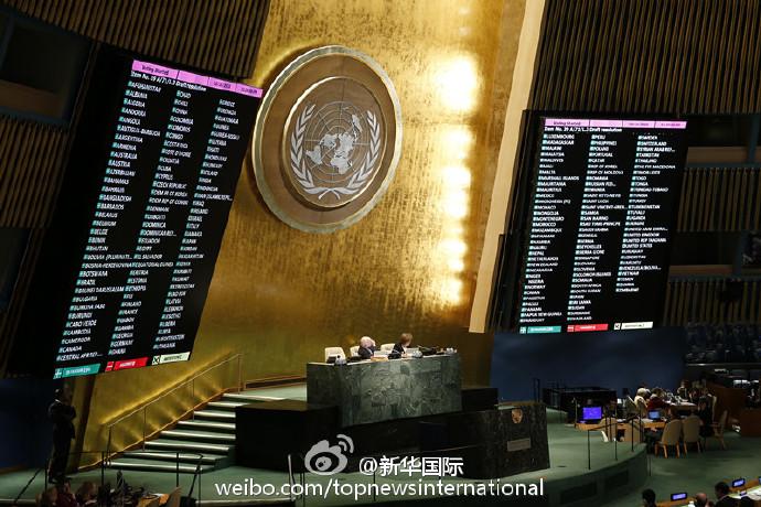 联大决议促美解除对古巴封锁 美国首投弃权票