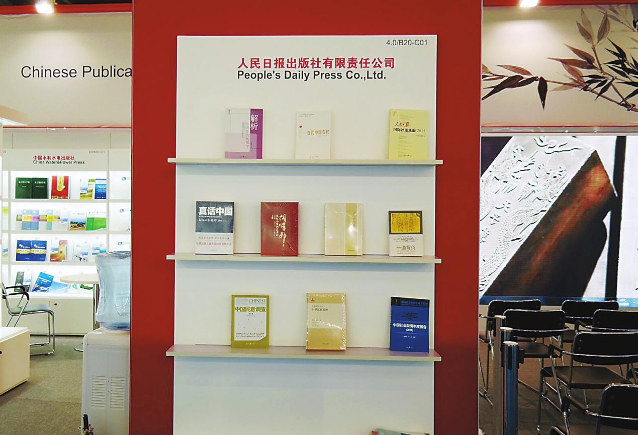 第68届德国法兰克福国际书展闭幕