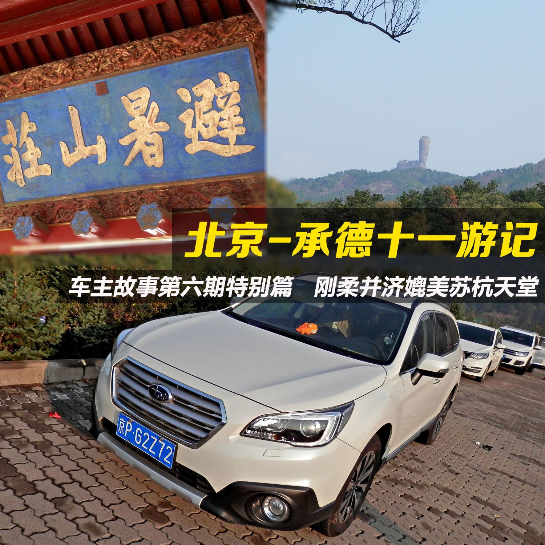车主故事第六期特别篇 北京承德十一游记