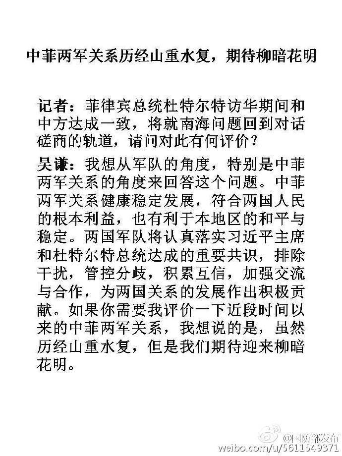 国防部:中菲两军关系历经山重水复,期待柳暗花明