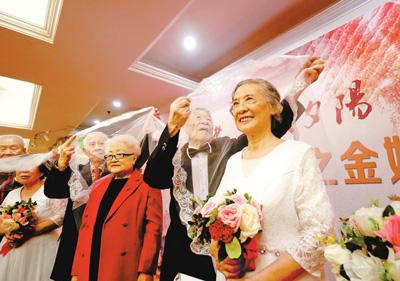 金婚老人晒幸福