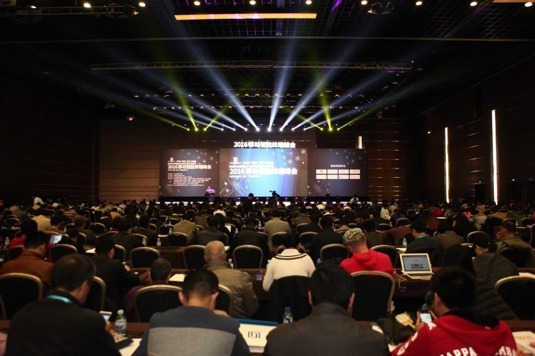2016移动智能终端峰会在北京开幕