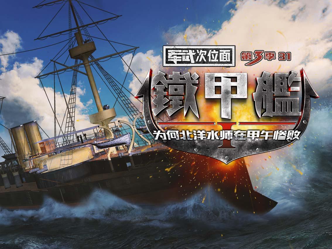 铁甲舰1 为何北洋水师在甲午惨败