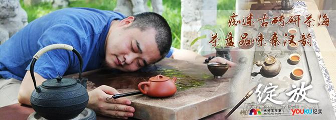 痴迷古砖研茶海 茶盘品味秦汉韵