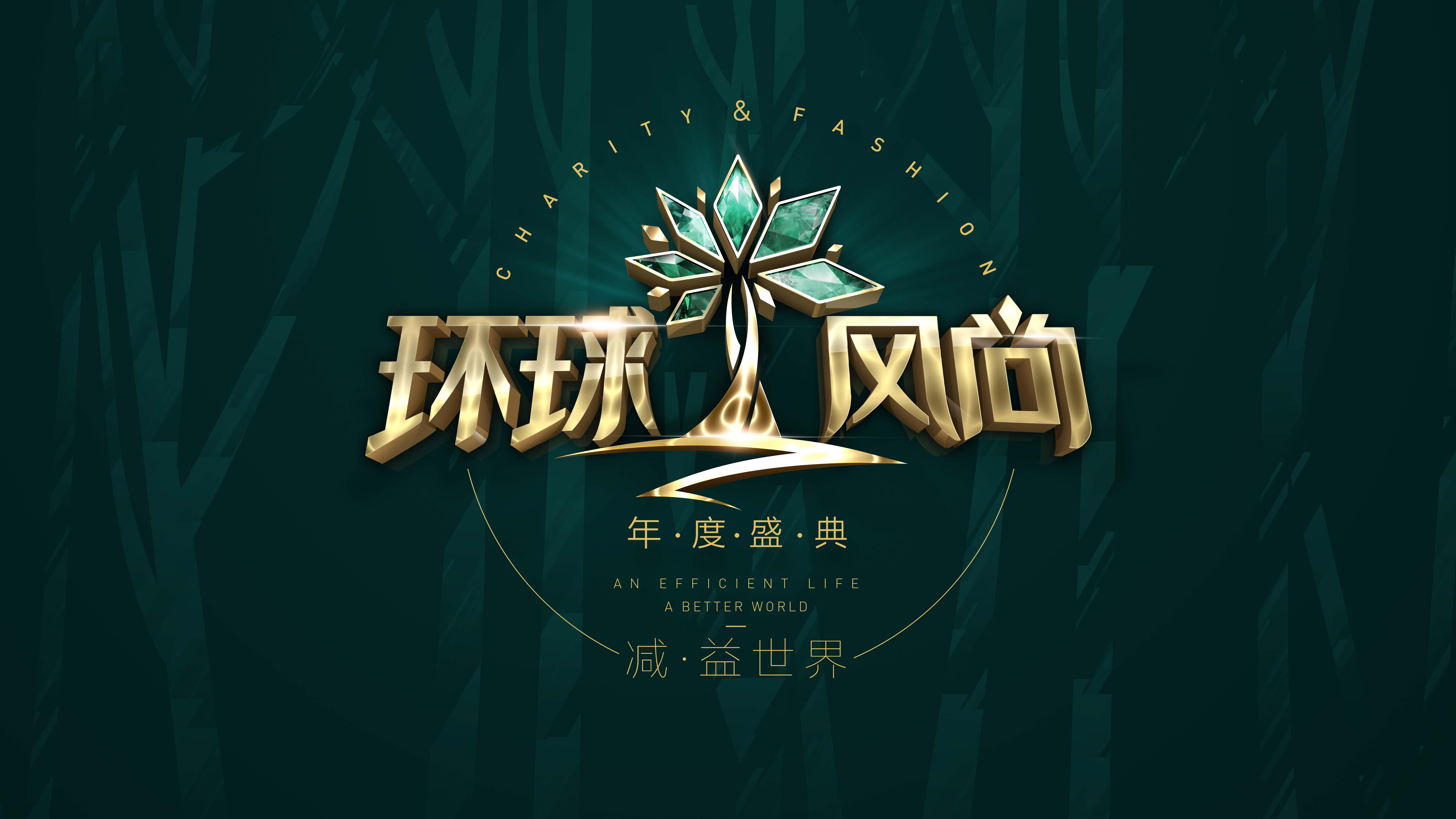 2016环球风尚盛典宣传片