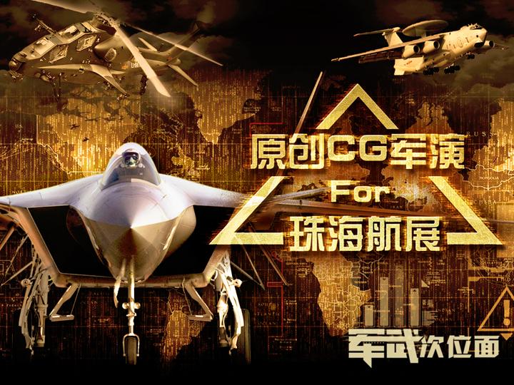 CG军演for珠海航展