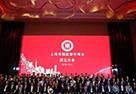 上海市福建青年商会成立