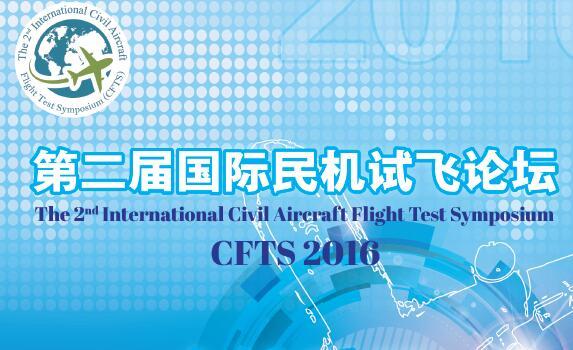 中国商飞正有序推进C919研制试飞准备工作